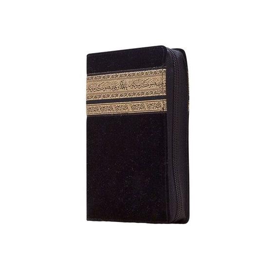 Koran im Taschenbuchformat (Kaaba-Design)