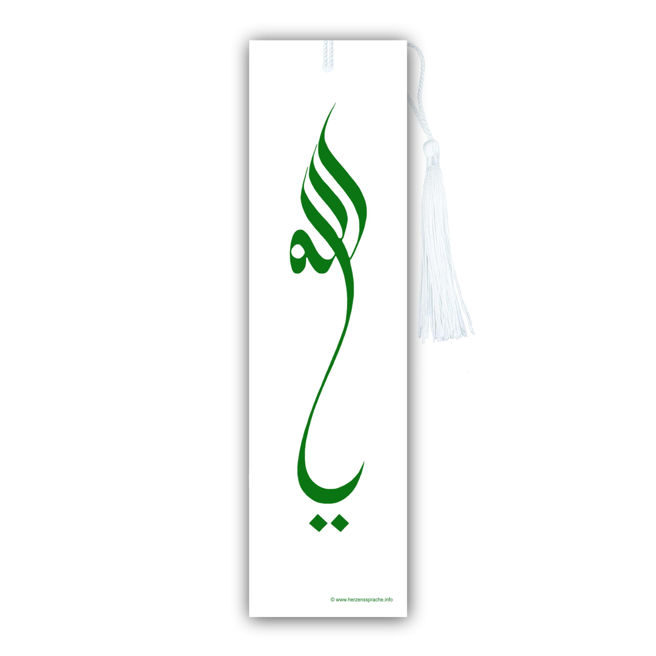 Islamisches Lesezeichen Ya ALLAH